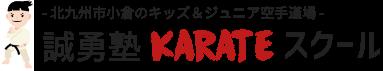 誠勇塾KARATEスクール