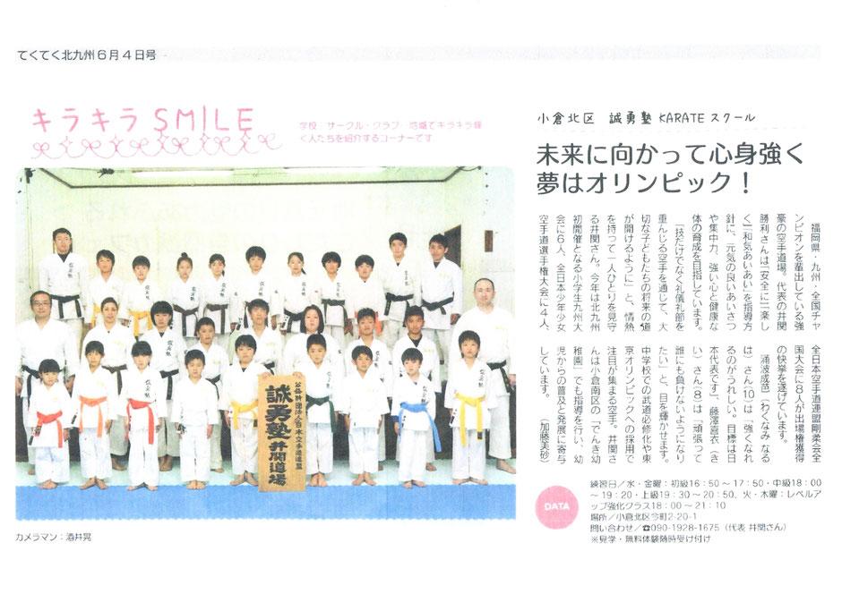 西日本新聞 歩く新聞「てくてく北九州」vol.153